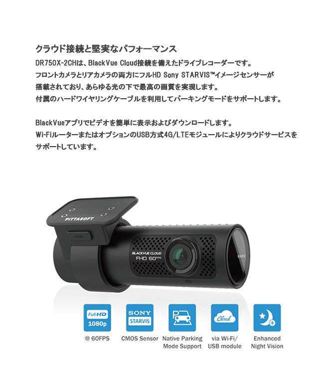 DR750X-1CH Plus